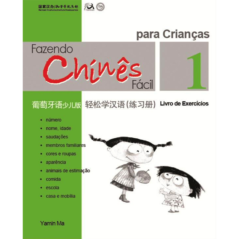 Chinese Made Easy for Kids Workbook 1 Portuguese Edition Simplified Chinese Learning Chinese Workbook for Children chinese made easy for kids workbook 2 portuguese edition simplified chinese learning chinese workbook for children