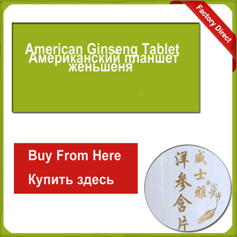 American Ginseng Pils Improve Immune For Relaxation daily immune defense в москве