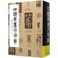 Китайский печать иллюстрированный словарь Книга/Китайская каллиграфия почерк учебник для Печать Характер