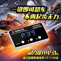 Pedal box Auto Strong Booster car throttle controller for vw Touareg new A8 racing sports eco mode immediate power jump forward