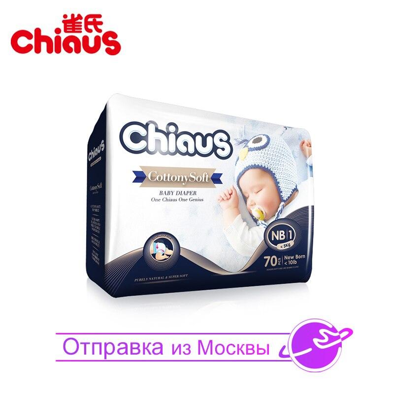 Детские Подгузники Chiaus Cottony Soft размер NB для 0-5 кг 70 шт. подгузники для новорожденных одноразовые пеленки мягкие сухие памперсы не уступают ме...