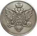Русские монеты 1 рубль 1807 Копировать 37,5 мм - фото