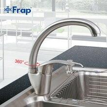 Frap Лидер продаж оптом и в розницу Продвижение матовый никель кухонный кран раковина смеситель Поворотный носик два цвета F4121 и F4121-5