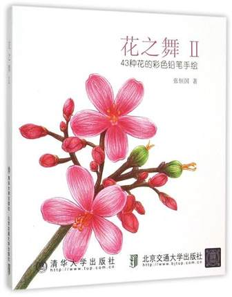 Chinese Color Pencil Drawing Book 43 Kinds of Color Pencils Flower Plant Painting Book