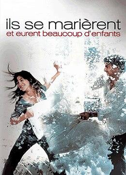 《他们结婚了还有很多孩子》2004年法国喜剧,剧情,音乐电影在线观看