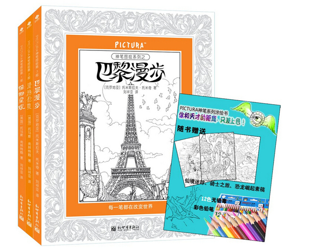 picture painting series monster planet roaming in london stroll in paris coloring book for grown up - Paris Coloring Book