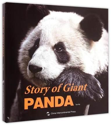 История гигантской панды язык английский твердый переплет книга держать на протяжении всей жизни обучения, пока вы живете знания бесценны