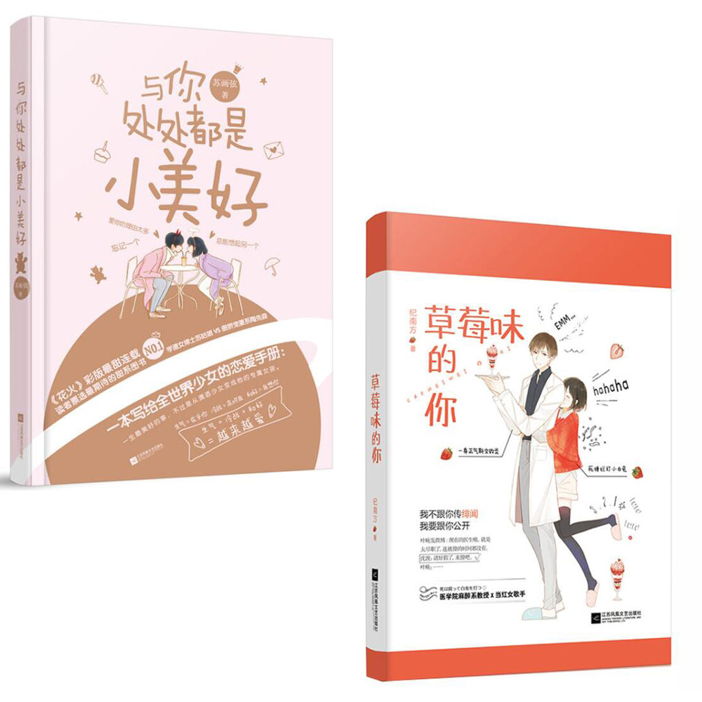 Chinese popular love sweet novels It is beautiful with you everywhere Strawberry flavored you