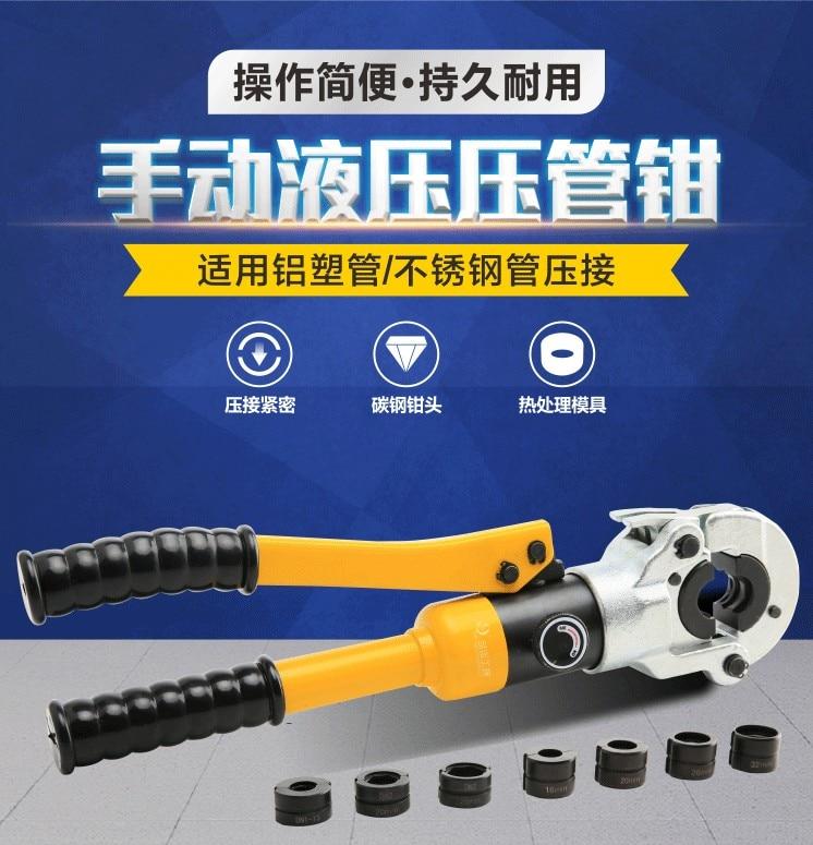 Hydraulic Pex Pipe Tube Crimping Tool CW 1632 Floor Heating Pipe Plumbing Pipe Pressure Pipe Clamp