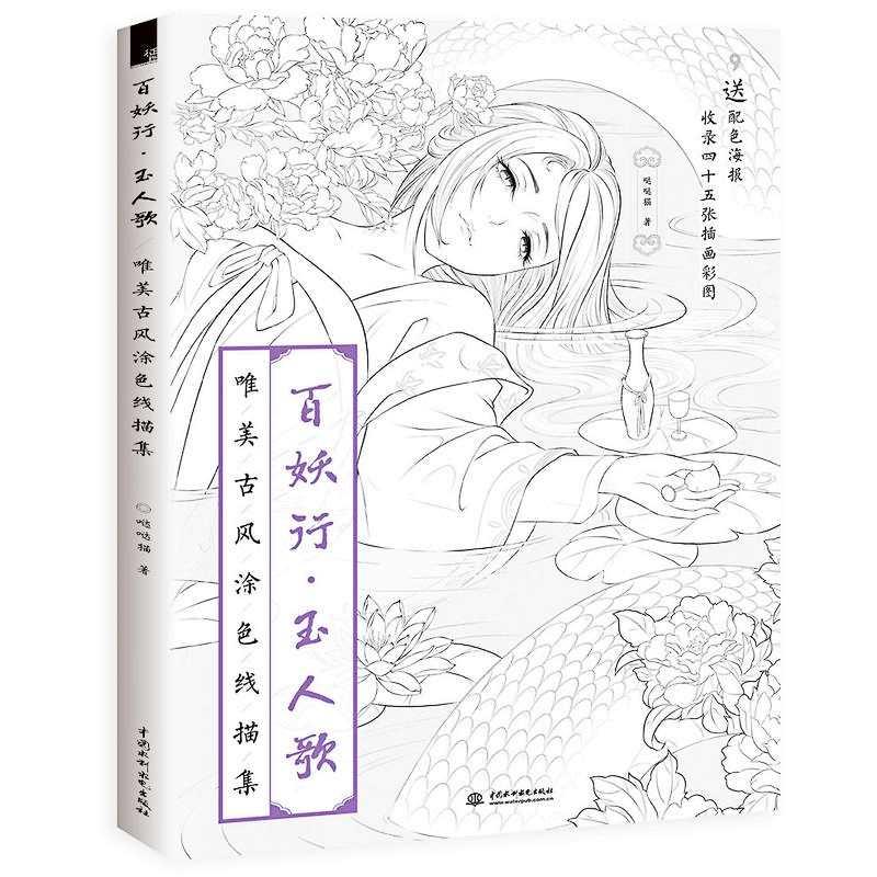 96 страниц книжка раскраска для взрослых девочек детей китайский древний стиль рисунок живопись искусство антистресс Diy раскраски подарки