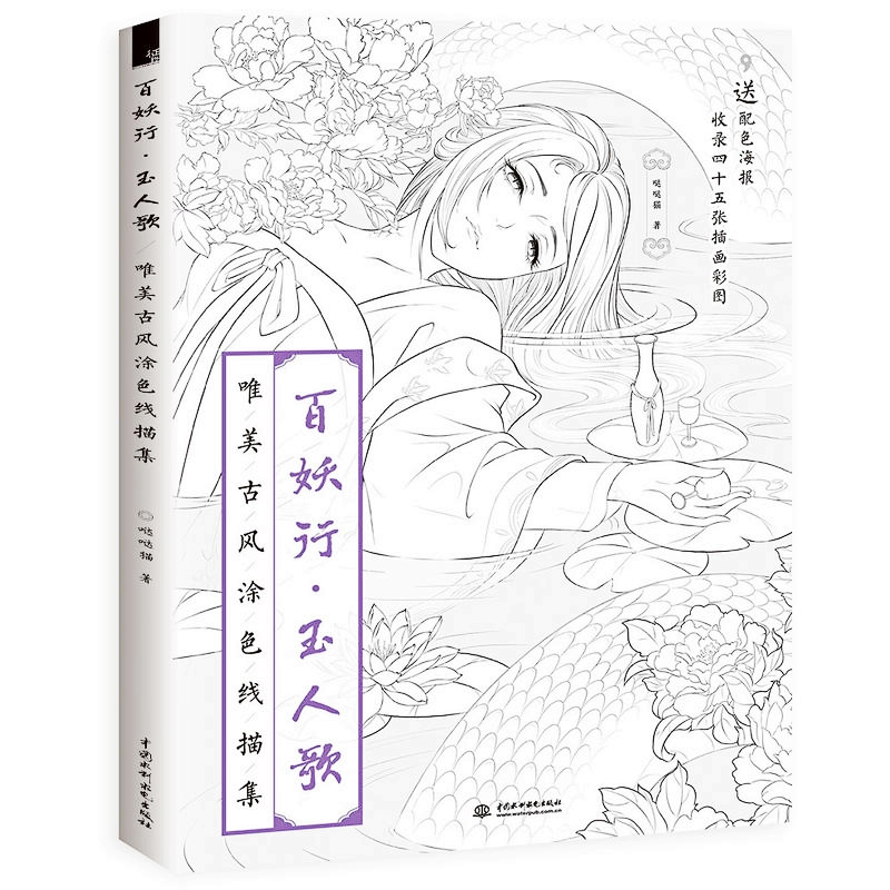 US $22.8 |96 Pages Coloring Book For Adult Girls Children Chinese Ancient  Style Drawing Painting Art Antistress DIY Colouring Books Gifts-in Books ...
