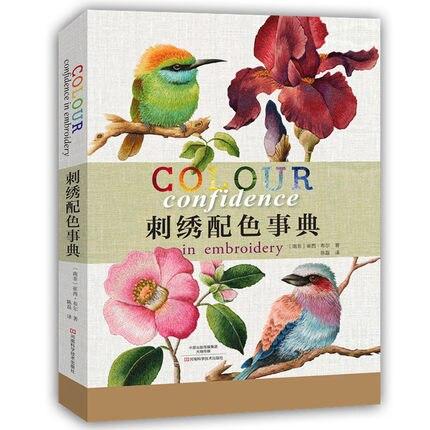 Confiance en la couleur dans le livre de broderie en édition chinoise livre d'art pour les apprenants avancés