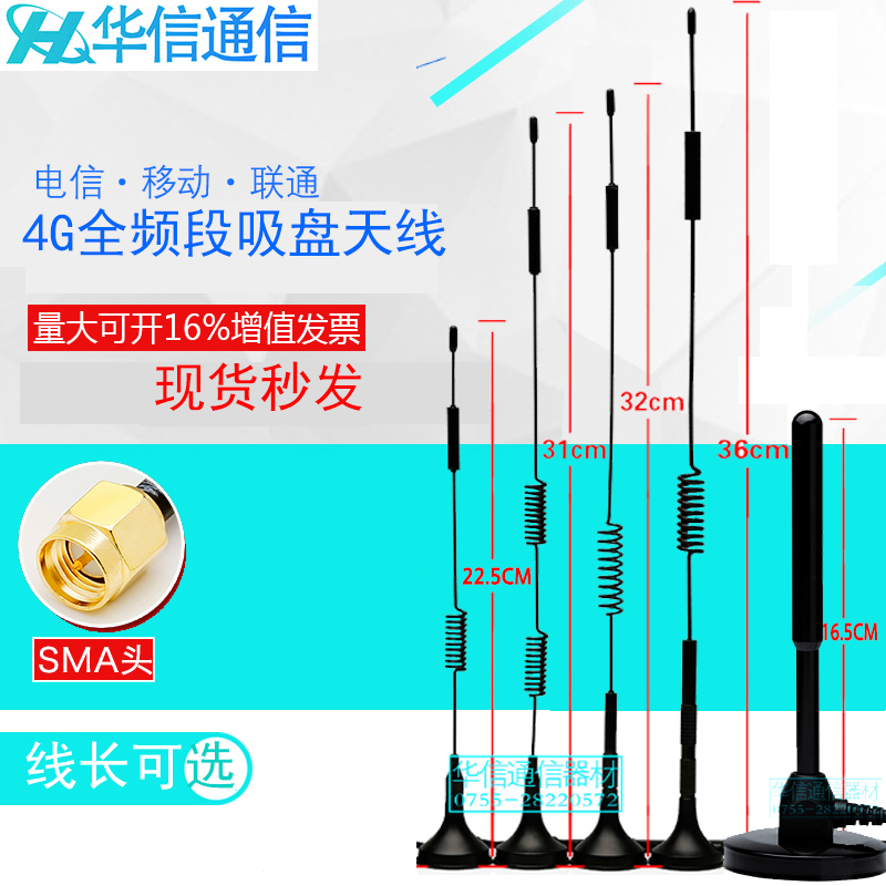 4G LTE Antenna 3M Cable Monopole Antenna Suction Cup Magnet SMA Antenna Height 22.5CM 31cm 32cm 36cm 18DBI Very High Gain
