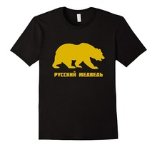 Russian Bear T-shirt Russia Shirt CCCP Tee Fashion Men T Clothing Printed Cotton o Neck Top
