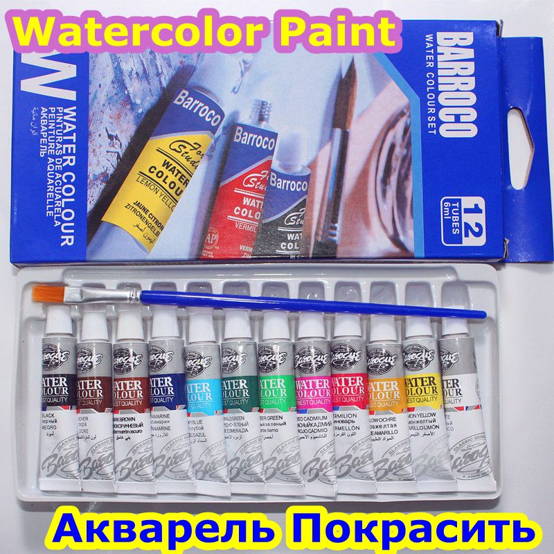 6ML 12 Colors Tubes Set Watercolor Paints Professional Water Paint Hand Painted Canvas Pigment  Art Supplies Free Brush