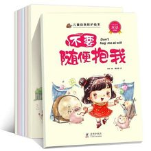 6pcs Self protection series of children's picture books do not touch me at will