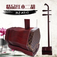 Erhu musical instruments rosewood Chinese erhu dunhuang sale china erhu with bag and bow two strings Violin with book