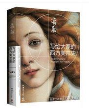 The history of Western art written to everyone book
