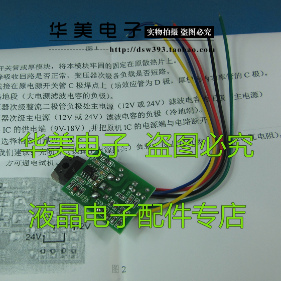 New DC Sampling Type 46-inch LCD General Purpose LCD TV Switching Power Supply Module Stable And Easy To Install