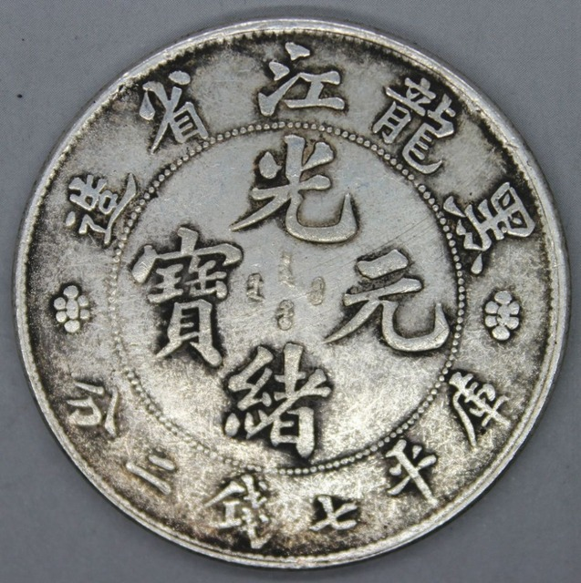 Alte Chinesische Tibet Silber Münzen Hei Lunge Kiang Guangxu Münze