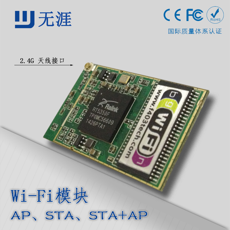 RT5350 wireless WiFi module Ethernet switch WiFi module /USB interface /wifi routing module wireless wifi