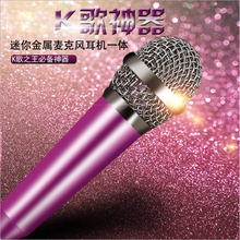 10 pcs a lot Mobile K Song Microphone National Singing Bar Artifact Cell Phone Mini