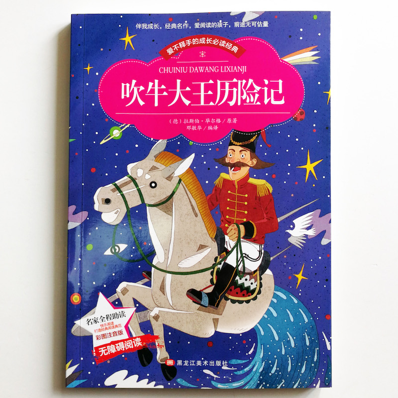 The Surprising Adventures Of Munchausen Reading Books For Chinese Primary School Students  Chinese Characters  With Pinyin
