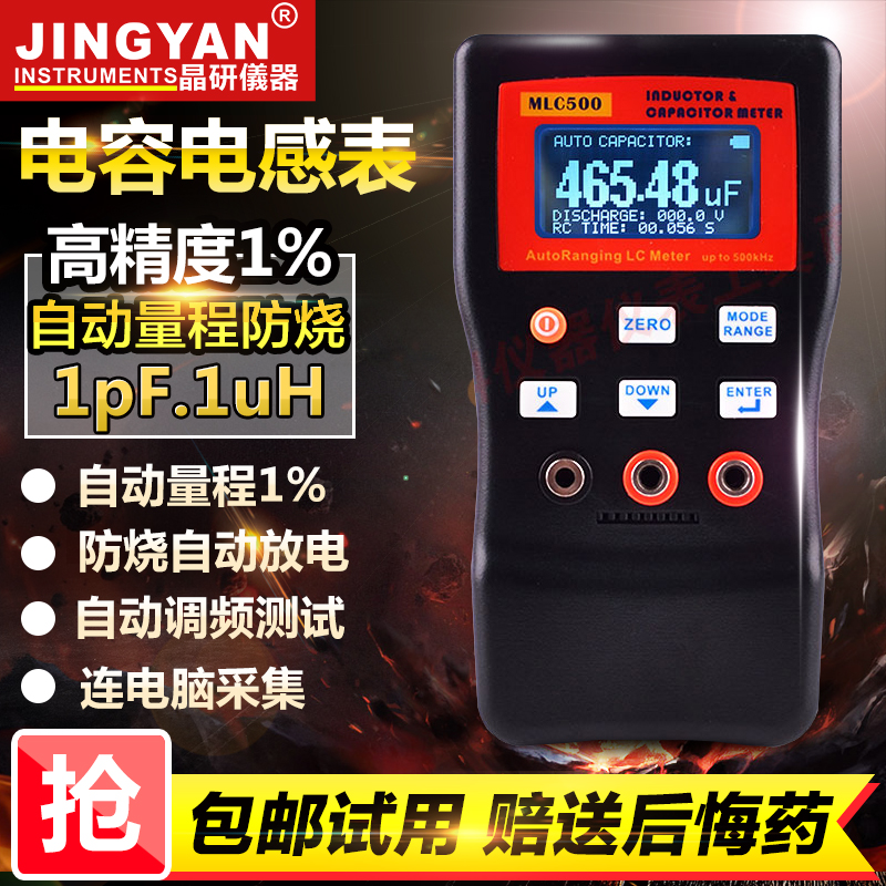Crystal Capacitance Inductance Table MLC500 Capacitance Meter High Precision 1% Digital Small Automatic Range Tester high precision digital capacitance inductance meter auto ranging component tester 500kh lc rc oscillation inductance multimeter