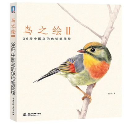 Chinese Colored Pencil Drawing 36 Animal Chinese Birds Painting Art Book Language Chinese hot sale hot sale car seat belts certificate of design patent seat belt for pregnant women care belly belt drive maternity saf