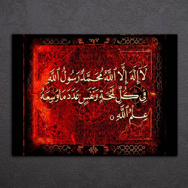 1 Pieces Red Islamic Scripture Bible Poster Wall Art Canvas Pictures ...