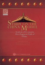 Study On The China Model:Analysis of Economic Development Path china. English book, Office &School Education Supplies