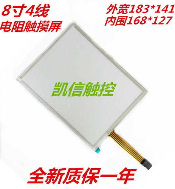 New 8 inch resistive touch screen 183*141 four wire resistance industrial industrial control equipment 8 Inch Touch Screen 9 inch four wire resistive touch screen 9 inch 208mm 152mm industrial screen handwriting touch screen screen
