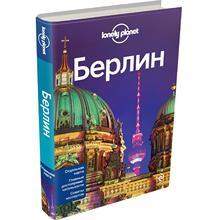 Берлин (978-5-699-77537-8, 352 стр., 16+)