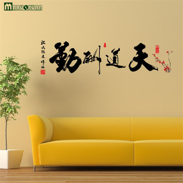 New Removable Wall Stickers Chinese Style Wall Stickers ...