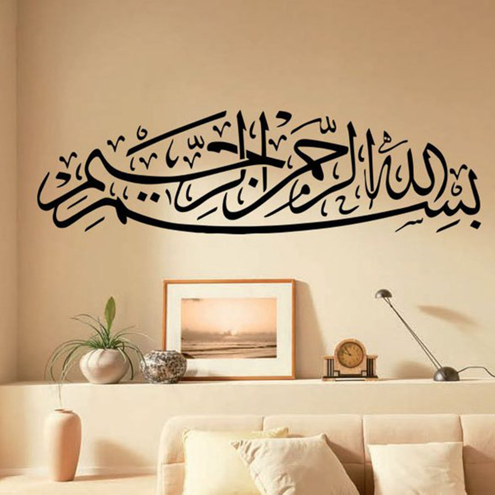 Us 7 33 21 Off Bismillah Ic Calligraphy Wall Art Sticker Beautiful Stickers Removeable Vinyl Decor Decal 220 In