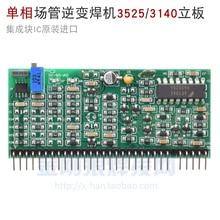 YDT однофазный AC200 полевой трубки MOS ZX7-200 инвертор сварочный аппарат 35253140 управления вертикальной пластины небольшой доски