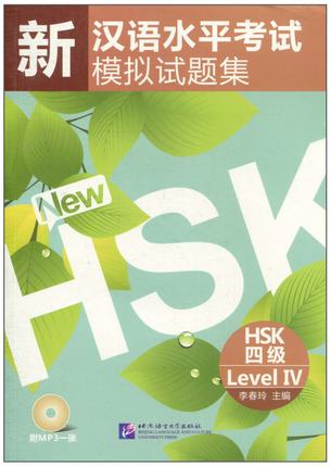 Simulated Tests of the New Chinese Proficiency Test (HSK Level 4) for foreigner learn Chinese language educational textbooks new chinese proficiency test hsk guide reading hsk level 5 chinese chinese edition chinese paperback