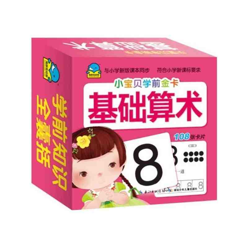 New Chinese Mathematical Children Learning Cards Baby Preschool Picture Flash Card For Kid Age 3-6 ,108 Cards In Total