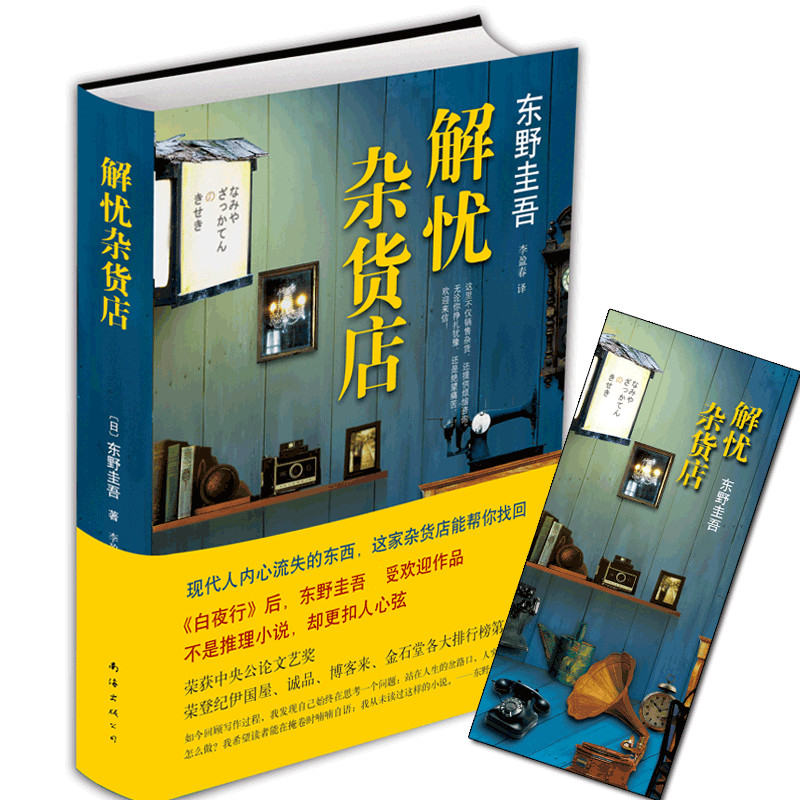 New Classic Modern Literature book In Chinese : Unworried Store Mystery fiction book Chinese fiction books