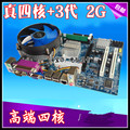 Envío libre g41 placa base de pc kit + intel cpu quad-core + kit de memoria ddr3 + ventilador de la placa