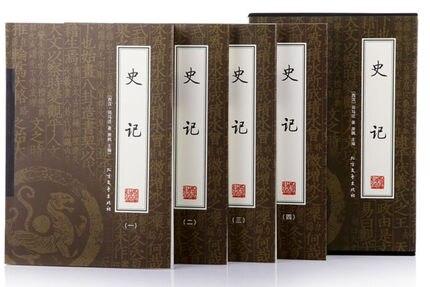 Книги по истории записей китайский натуральной Полный копии пять тысяч лет китайской Кни ...