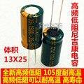10 шт. высокое качество Электролитический конденсатор 35V1500UF Высокой частоты и низкой устойчивостью 1500 МКФ 35 В 13X25
