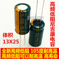 10pcs high quality 35V1500UF High frequency and low resistance     Electrolytic capacitor 1500UF 35V 13X25