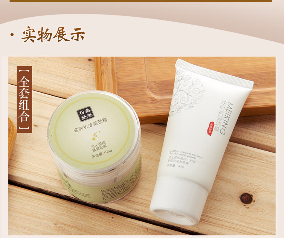 MEIKING Neck Mask Neck Cream Skincare Anti wrinkle Whitening Moisturizing Nourishing Firming Neck Care Set Skin Care Set 180g 11