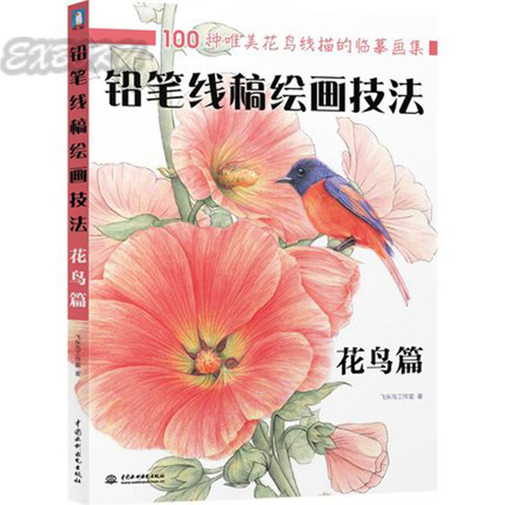 Chinese Coloring Books For Adult Pencil Line Drawing Techniques Painting Book (Include 100 Kinds Of Beautiful Flowers Birds)