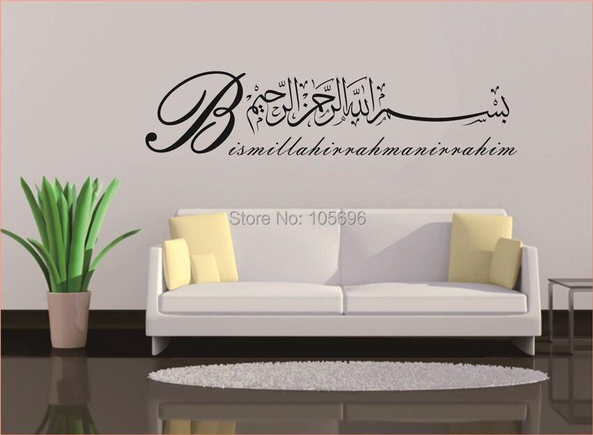 25*110 cm caligrafía musulmán Corán islámica de la decoración del ...