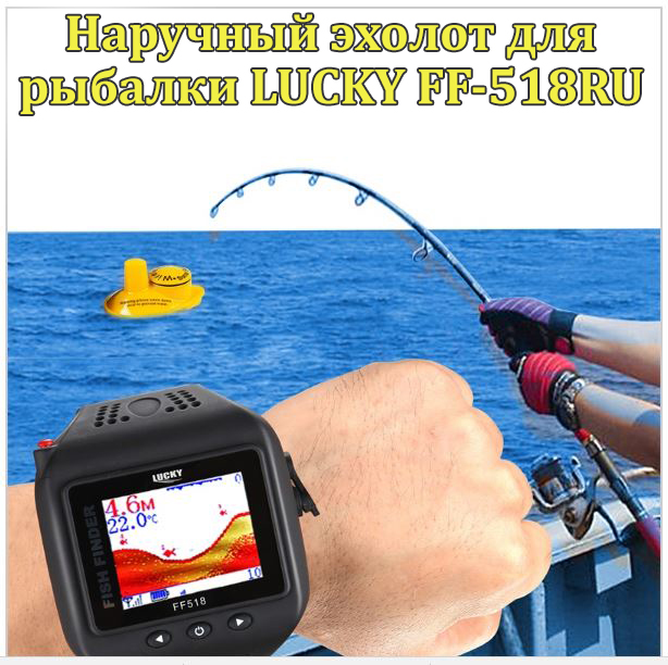 FF518 Lucky Watch Type Sonar Fish Finder Russian Version Sonar Wireless clock Colored Display with RU