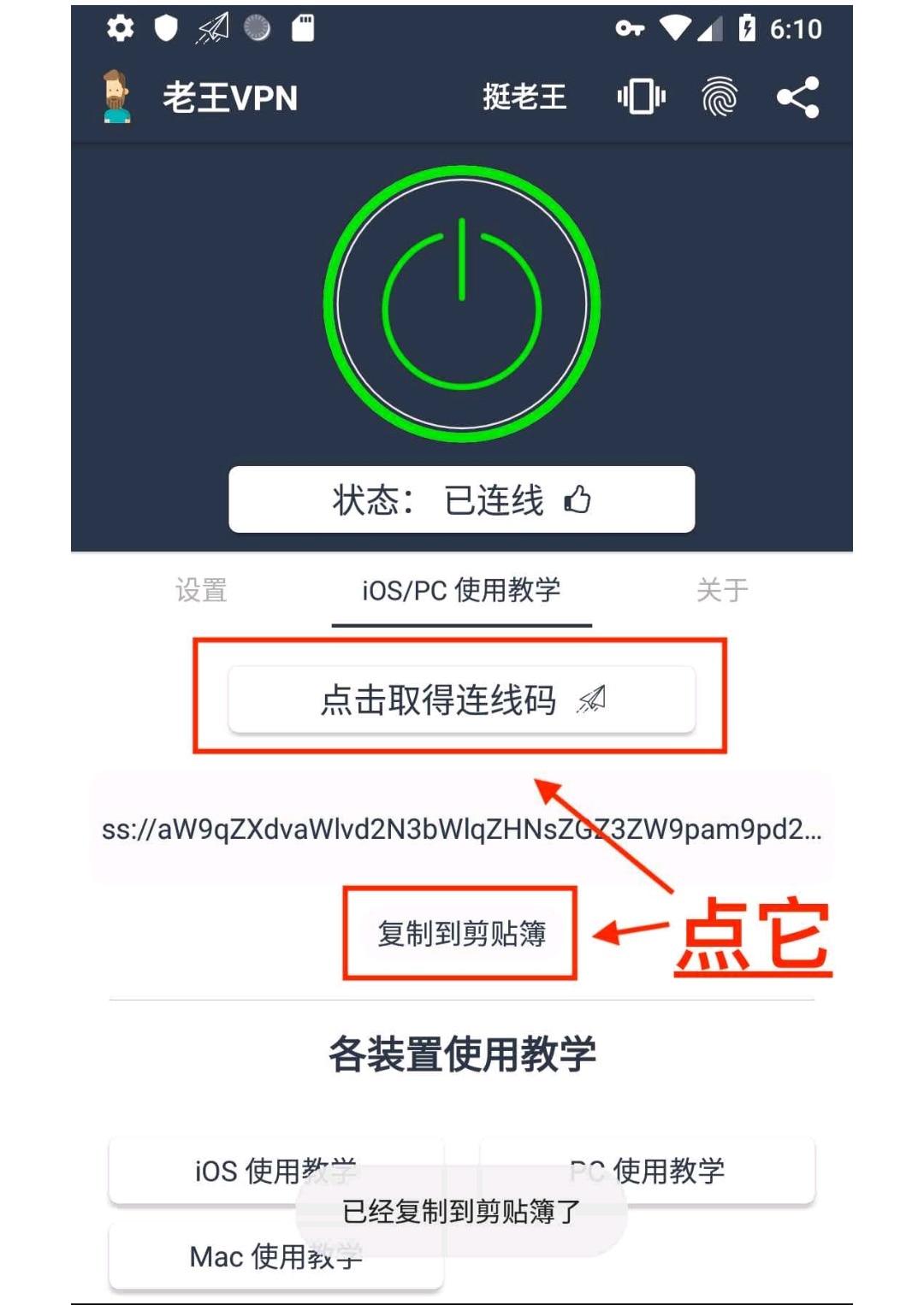 老王vpn电脑端使用教程