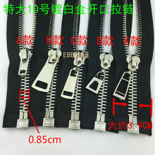 2 PCS/LOT most free shipping OVERSIZE silver METAL ZIPPER BLACK OPEN END FOR JACKET OVERCOAT SEWING ACCESSORIES wholesale