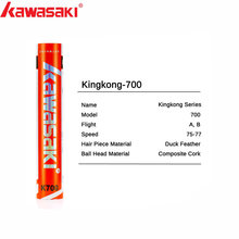 Волан для бадминтона Kawasaki King Kong 700 утиное перо для тренировочной ракетки спорт скорость 76 77 прочные бадминтоновые Мячи